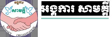 Samaky Organization